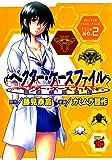ベクター・ケースファイル 稲穂の昆虫記 file NO.2 (チャンピオンREDコミックス)