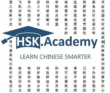 HSK Academy
