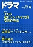 ドラマ 2012年 04月号 [雑誌]