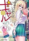 はじめてのギャル (8) (角川コミックス・エース)