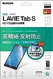 エレコム NEC LAVIE Tab S フィルム 8型対応 指紋防止 気泡が目立たなくなるエアーレス加工 高精細 反射防止 【日本製】 TB-NES8FAFLFAHD