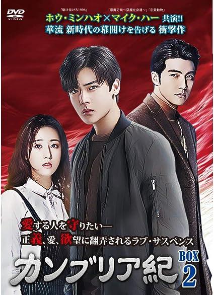 [DVD]カンブリア紀 DVD-BOX2