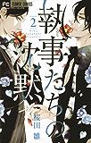 執事たちの沈黙(2) (フラワーコミックス)