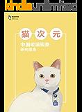 猫次元:中国吸猫现象研究报告