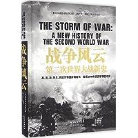 战争风云:第二次世界大战新史