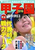 週刊朝日増刊 甲子園2016 _ 2016年 8/15 号 [雑誌]