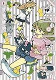 メランコリア 上 (ヤングジャンプコミックス)