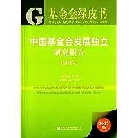 中国基金会发展独立研究报告(2017)