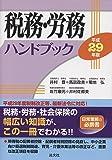 税務・労務ハンドブック (平成29年版)