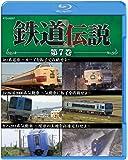 鉄道伝説 第7巻 [Blu-ray]