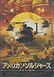 アメリカン・ソルジャーズ真実の戦場 [DVD]