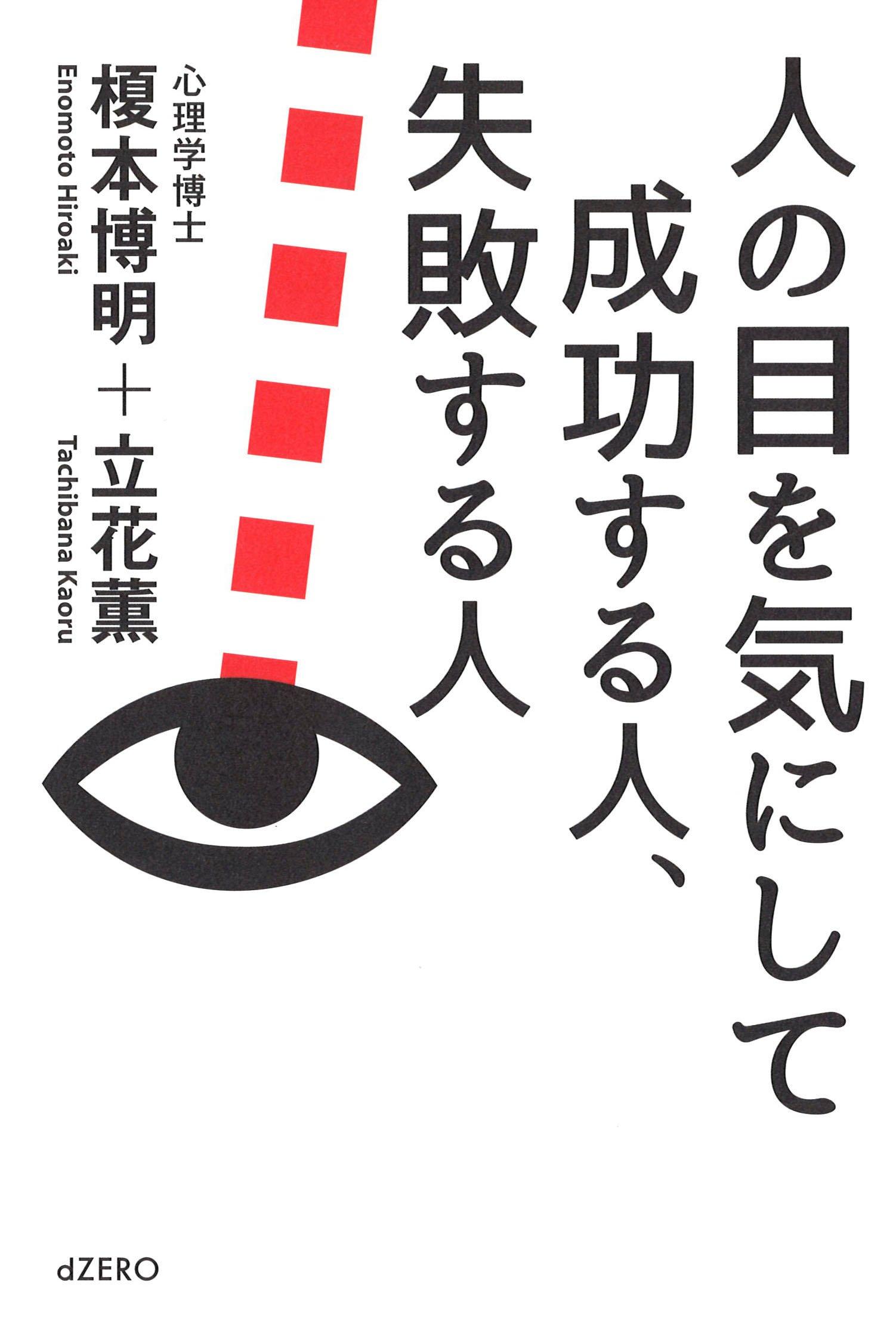 Download Hito no me o ki ni shite seikō suru hito shippai suru hito pdf epub