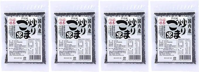 無添加 国内産 炒りごま 黒 45g×4個★ ネコポス ★国内産の黒ごまを直火焙煎で香ばしく仕上げました。カルシウム・マグネシウム・鉄・亜鉛・食物繊維が豊富に含まれています。便利なチャック付き。