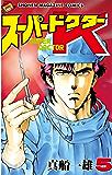 スーパードクターK(5) (週刊少年マガジンコミックス)