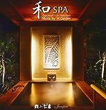和SPA (スパ ミュージック 〜 フォー プロフェッショナル) <ラ・松廬 & ジュニパー オフィシャル アルバム>