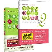 怦然心动的人生整理魔法+怦然心动的人生整理魔法2(套装共2册)