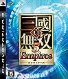 真・三國無双5 Empires - PS3
