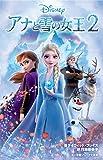 アナと雪の女王2 (小学館ジュニア文庫)