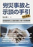 労災事故と示談の手引 改訂新版