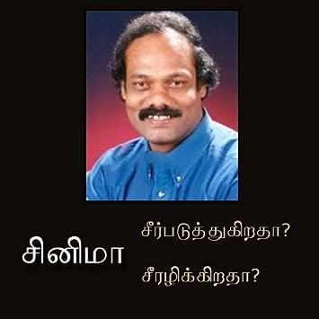 Amazon com: Tamil Cinema Debate - Leoni: Appstore for Android
