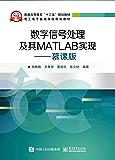 数字信号处理及其MATLAB实现:慕课版