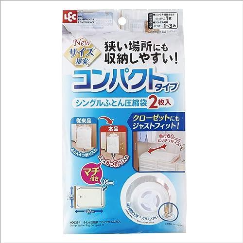 LEC バルブ付き ふとん圧縮袋 コンパクトタイプ シングル用 2枚入