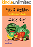 Farsi Children's Books: Fruits and Vegetables