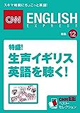 [音声DL付き]特盛! 生声イギリス英語を聴く!(CNNEE ベスト・セレクション 特集12)