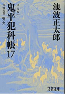 鬼火 (1956年) | 吉屋 信子 |本 | 通販 | Amazon