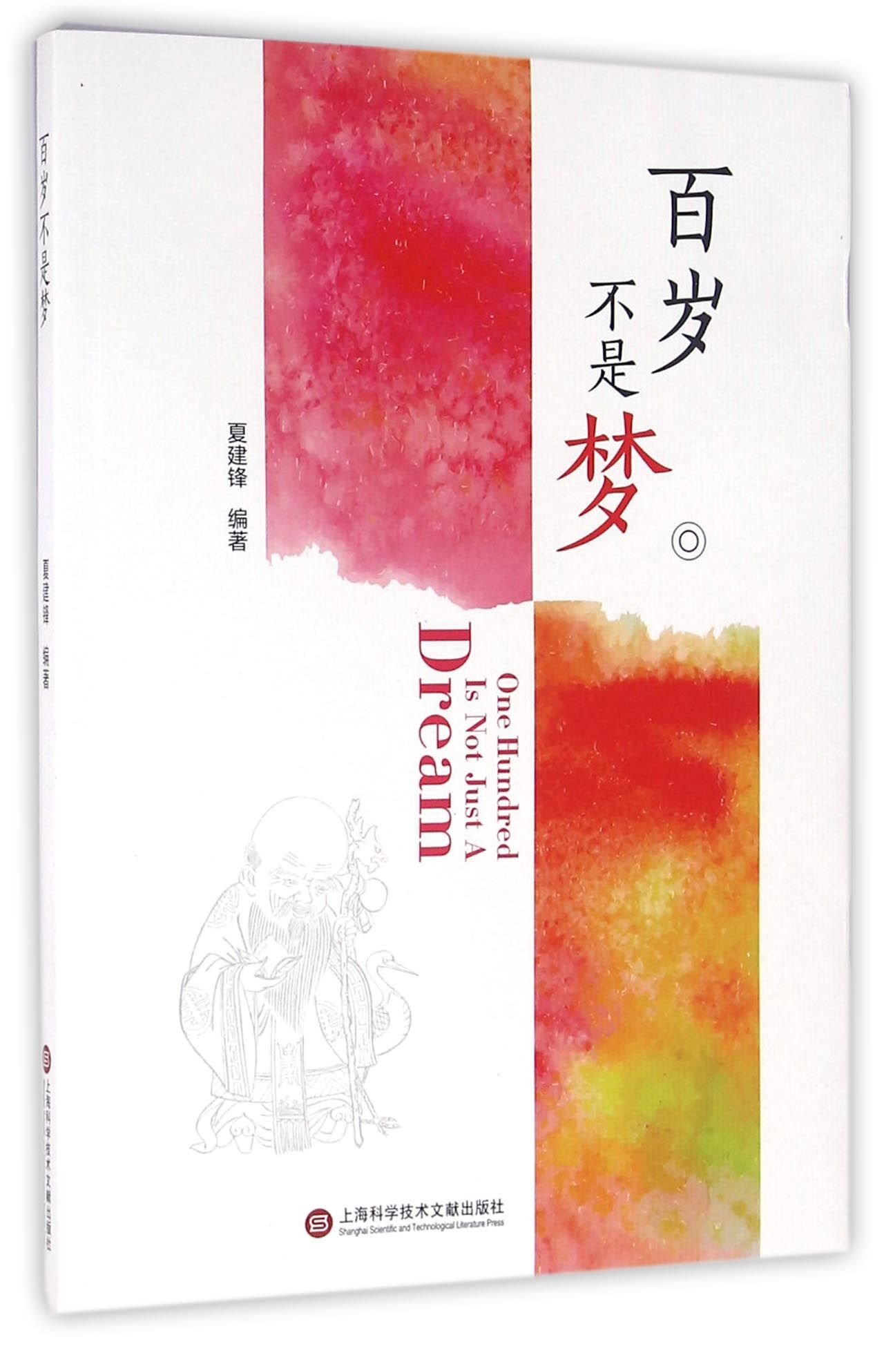 Read Online One Hundred is not Just a Dream (Chinese Edition) PDF