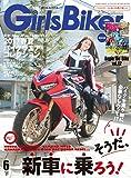 Girls Biker (ガールズバイカー) 2017年 6月号
