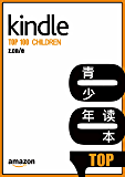 Kindle TOP 100 青少年读本