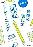 船口の最強の現代文記述トレーニング (大学受験Nシリーズ)