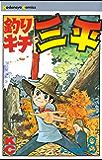 釣りキチ三平(8) (週刊少年マガジンコミックス)
