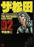 ザ・松田ブラックエンジェルズ 02 (ニチブンコミックス)