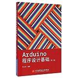 Arduino程序设计基础(第2版)