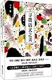 寻找语文之美(套装共2册)