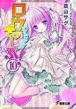 ロウきゅーぶ!〈10〉 (電撃文庫)