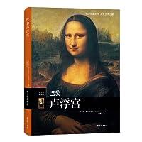 伟大的博物馆:巴黎卢浮宫
