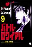 バトル・ロワイアル(9) (ヤングチャンピオン・コミックス)