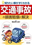 改訂第4版 知りたいことがすぐわかる 交通事故の損害賠償と解決