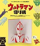 ウルトラマン切り紙: つくって飾れる人気ヒーローと怪獣90点