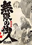 無限の住人 第四巻 初回限定版 [DVD]