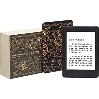 Kindle Paperwhite X 故宫文化联名礼盒(包含Kindle Paperwhite电子书阅读器-黑、故宫文化定制保护套及包装礼盒-福寿双全)