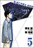 新・逃亡弁護士 成田誠 5 (ビッグコミックス)