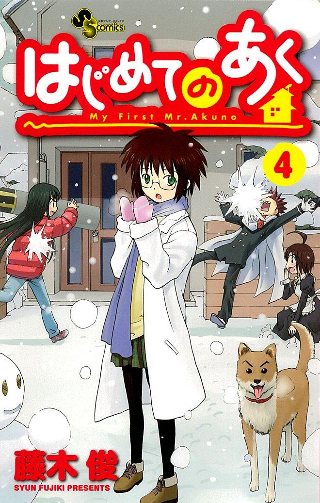 Download Hajimete No Aku 4 PDF