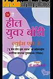 Heal Your Body (Marathi Edition)