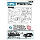 行政書士本舗 離婚協議の記録シート 記入ガイド付き 2枚複写 GLH1190