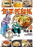 銀平飯科帳(10) (ビッグコミックス)