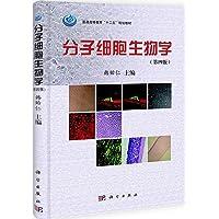 """普通高等教育""""十二五""""规划教材:分子细胞生物学(第4版)"""